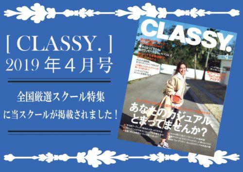 classy-4%e6%9c%88%e5%8f%b7_